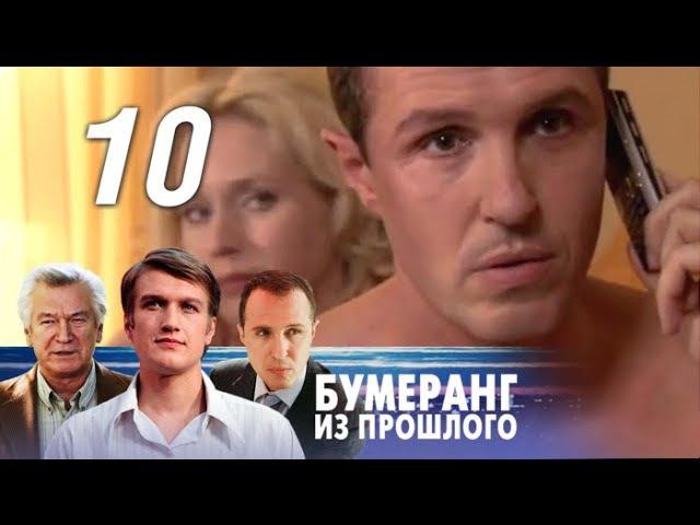 Бумеранг из прошлого - 10 серия (2011)
