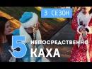 Непосредственно Каха - Новогодний таван 3 сезон, 5 серия