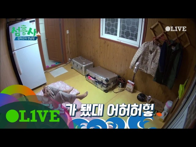 Island trio 대배우 김희선을 모신 우이도, 오늘 단수에요^^ 170529 EP.2