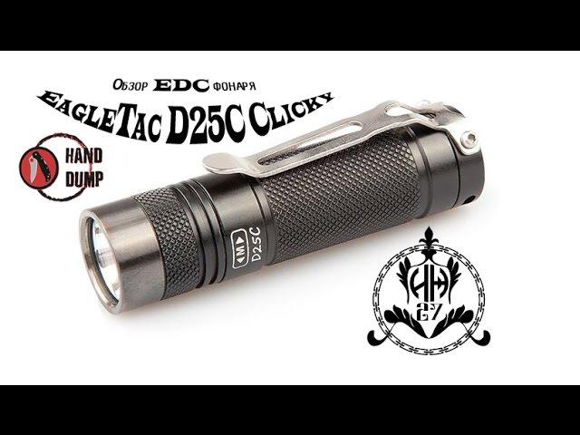 Обзор EDC фонаря EagleTac D25C Clicky