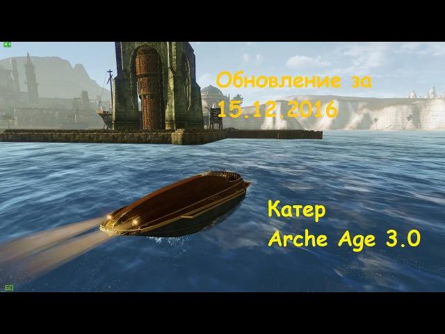 Катер Arche Age 3.0 Обновление за 15.12.2016