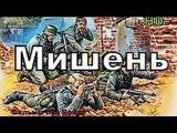 СИЛЬНЫЙ #ВОЕННЫЙ ФИЛЬМ МИШЕНЬ 2017 ! Фильмы про Войну ! #Фильмы 1941 45 !