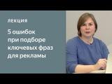 5 ошибок при подборе ключевых фраз. Яндекс.Директ - с чего начать