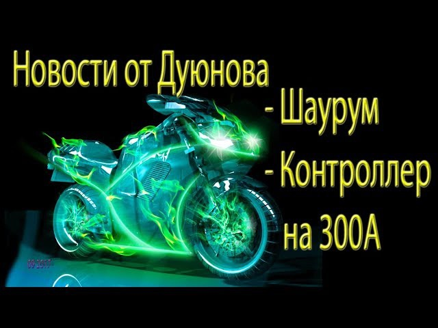 Новости от Дуюнова (Контроллер и Шоурум ) 09 2017 веломастера velomastera.ru