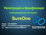 Регистрация и  Верификация  в Букмекерских конторах | Sureone