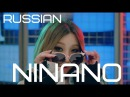 [ RUSSIAN ] MINZY - NINANO COVER BY 8CHAN