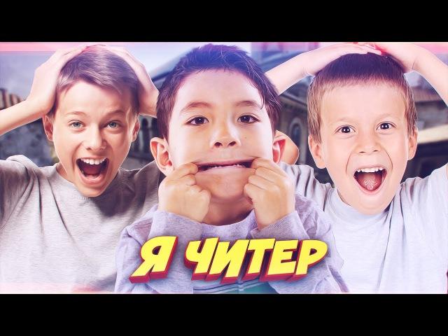 3 ДИКИХ ШКОЛЬНИКА ПРОТИВ ГЛОБАЛА В КС ГО! - Я ЧИТЕР!? (ТРОЛЛИНГ В CS:GO)