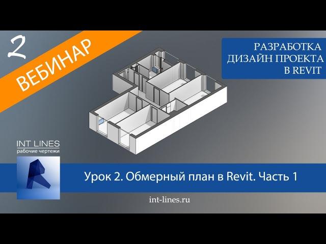 Урок 2. Обмерный план в Revit. Часть 1. Создание и редактирование стен, перекрытий, проемов
