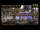 ֎ Новое походное снаряжение / Tentapalooza for Campfire ֎ Обзор мода для Skyrim ֎ 56