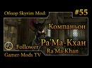 ֎ Компаньон РаМа-Кхан / Follower - RaMa Khan ֎ Обзор мода для Skyrim ֎ 55