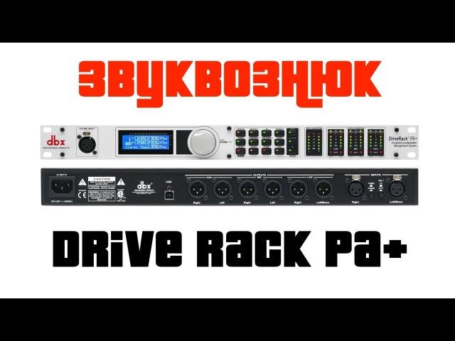 Обзор dbx DriveRack PA
