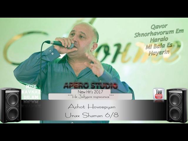 Ashot Hovsepyan - QAVOR Urax Sharan 2017/Audio Premiere/ Muz-Kavkaz.Do.Am
