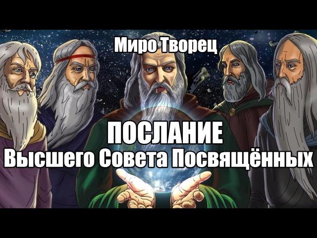Послание Высшего Совета Посвящённых. Миро Творец