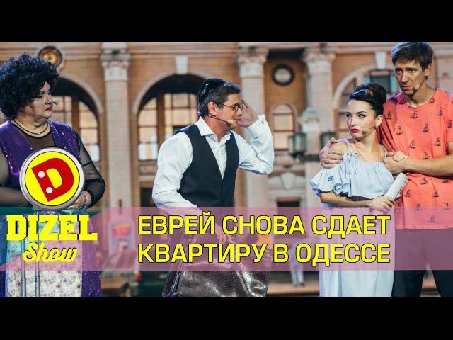 Еврей сдает квартиру в Одессе 2 | Дизель шоу новый выпуск