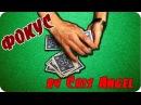 Простой фокус от Криса Энжела - обучение / Criss Angel card trick t...