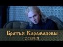 Братья Карамазовы 2007 2 Серия