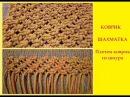 Как сплести коврик из шнура макраме Коврик Шахматка Carpet made of cord