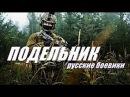 Фильм ПОРАЗИВШИЙ РОССИЮ! Подельник Криминальные фильмы русские боевики 2016