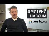 Дмитрий Навоша (CEO, Sports.ru) — интервью про бизнес, медиа, технологии, рекламу и кибе...