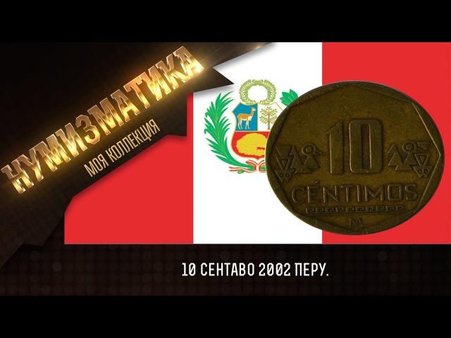 Цена монеты ? 10 сентаво 2002 Перу