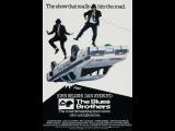 Братья Блюз (The Blues Brothers, 1980)