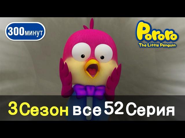 Пингвиненок Пороро 3 Сезон, (1~52 серии (260min)), мультфильм от УНЯША. ПрокатУняша Уняша Мультфильм