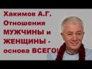 Хакимов А.Г. Отношения МУЖЧИНЫ и ЖЕНЩИНЫ - основа ВСЕГО!