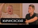 Жириновский - о драках, мемах и фашизме / вДудь как врёт Жириновский, прям в прямом эфире!