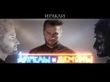 Иракли - Ангелы и Демоны  Промо-ролик альбома
