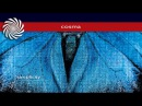 Cosma - Simplicity Full Album