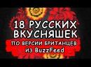 18 Русских вкусняшек в которых нуждается мир английское издание