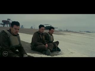 Дюнкерк - пятый тв-ролик