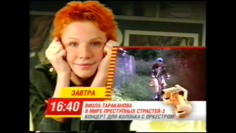 Виола Тараканова (СТС, 24.02.2007) Анонс