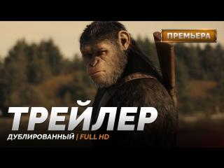 DUB | Трейлер №1 (меж-й): «Планеты обезьян: Война / War for the Planet of the Apes» 2017