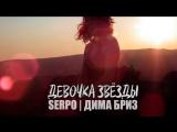 SERPO x ДИМА БРИЗ - Девочка Звёзды (Sergey Ivanenko prod.) (2016)