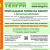 Курсы инструктор/гид/экскурсовод Уфа