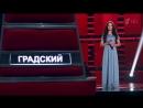 Анна Гончарова «Каким ты был» - Слепые прослушивания - Голос - Сезон 6