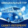 Автобусный тур FOLK SUMMER FEST 2017 Из Питера