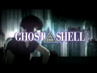 Призрак в доспехах | Ghost in the Shell (1995)