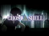 Призрак в доспехах   Ghost in the Shell (1995)