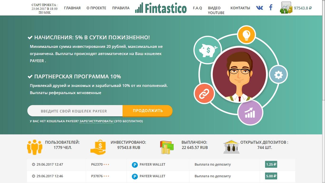 Постер к новости Fintastico