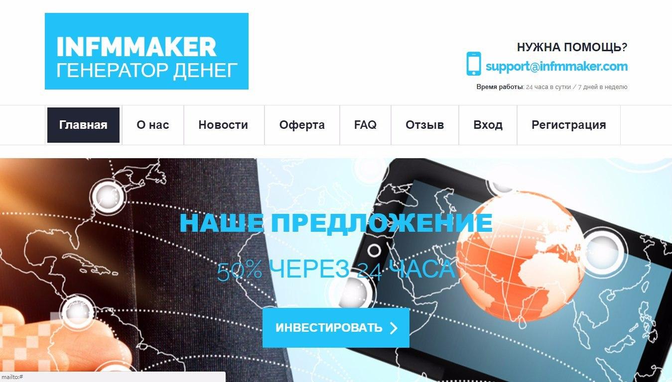 Постер к новости Infm Maker