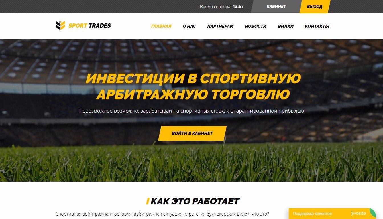 Постер к новости Sport Trades