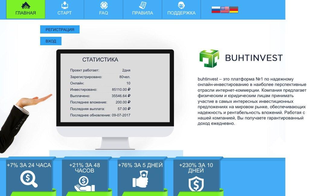 Постер к новости Buht Invest