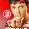 Уютный мир Юрия Шатунова и Ласкового мая