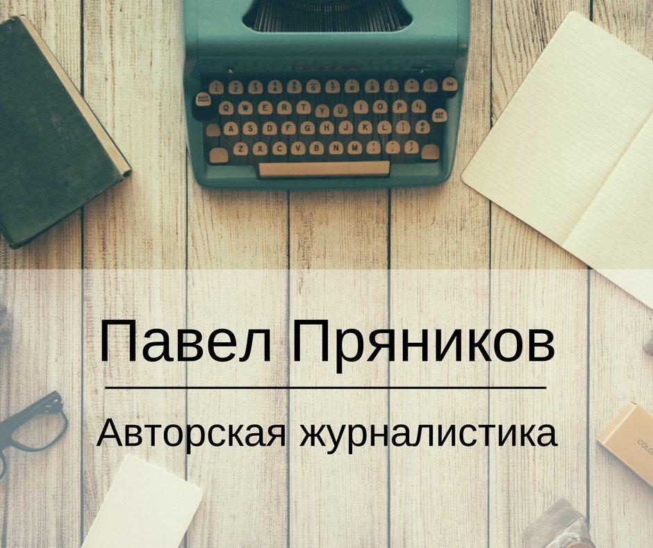 """Двухдневный курс Павла Пряникова """"Авторская журналистика"""""""