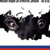 """Всероссийский митинг """"Закон нужен сейчас!"""""""