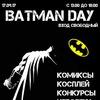 День тёмного рыцаря / День рождения Бэтмена