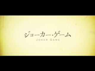 『WAT Studio』 Joker Game: Kuroneko Yoru no Bouken 2 episode / Игра Джокера: Приключение Чёрного Кота 2 серия 『AnubiasDK』