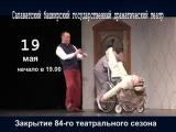 19 мая - закрытие 84-го театрального сезона. Р.Куни
